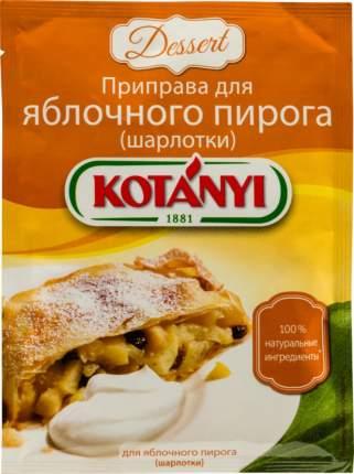 Приправа  Kotanyi для яблочного пирога шарлотки 26 г