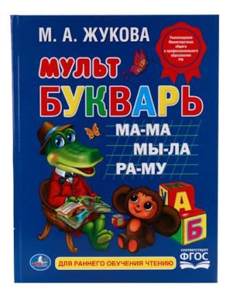 Мультбукварь. Книга для раннего обучения чтению. Мария Жукова