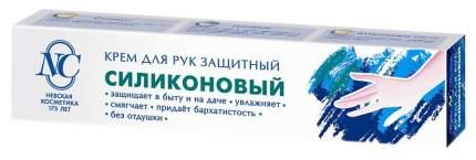 Крем для рук Невская косметика Силиконовый 50 мл