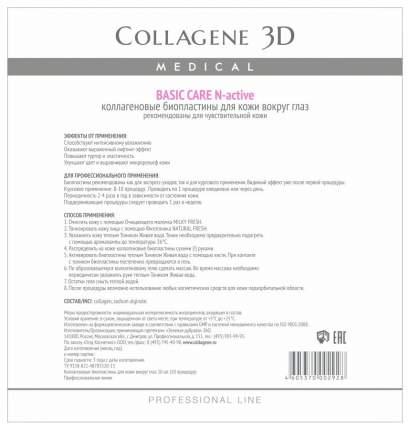 Маска для глаз Medical Collagene 3D Basic Care Биопластины N-актив 10 пар