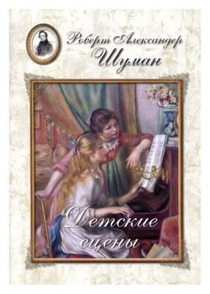 Книга Шуман, Детские сцены