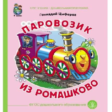 Цыферов. паровозик из Ромашково (Фгос До)