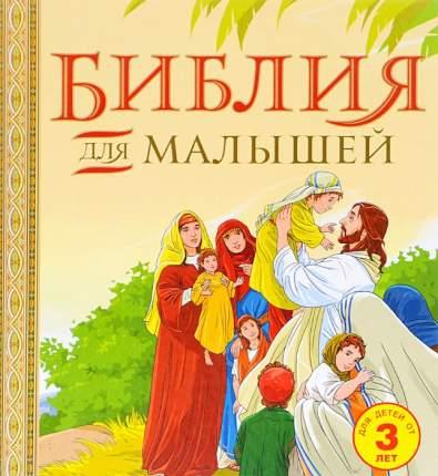 Книга Библия для малышей