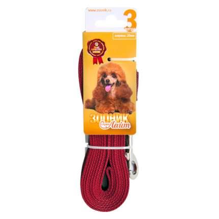 Поводок для собак Зооник Лайт, капроновый с латексной нитью, бордовый, 3м, 20мм