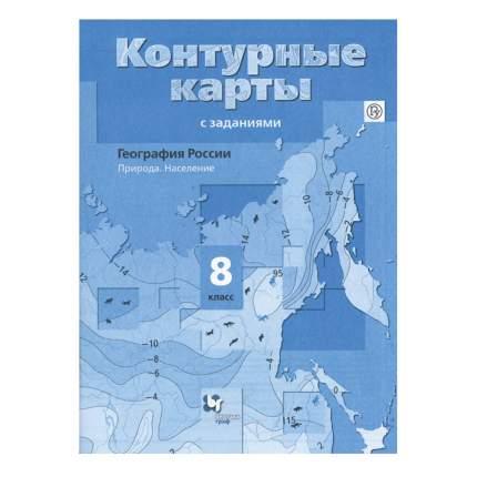 География России. 8 класс Природа. Население. Контурные карты с заданиями.