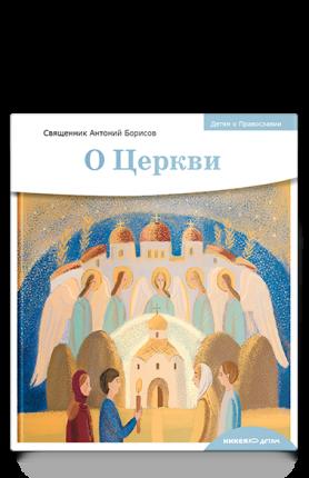 Детям о Православии Никея 9426 О Церкви