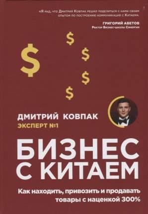 Книга Бизнес С китаем. как находить, привозить и продавать товары С наценкой 300%