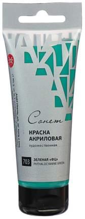 Акриловая краска Невская Палитра Сонет зеленый ФЦ 75 мл
