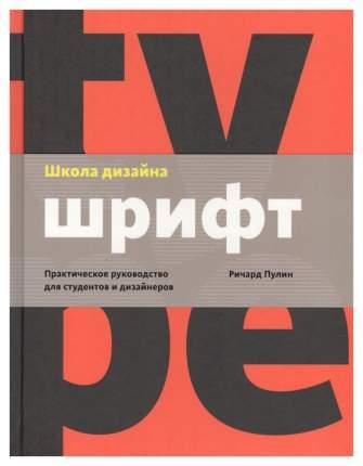 Книга Манн, Иванов и Фербер Пулин Р. «Школа дизайна: шрифт»