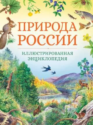 Природа России. Иллюстрированная энциклопедия (нов.оф.)