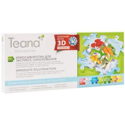 Сыворотка для лица Teana D5 Криосыворотка для экстренного омоложения, 2 мл