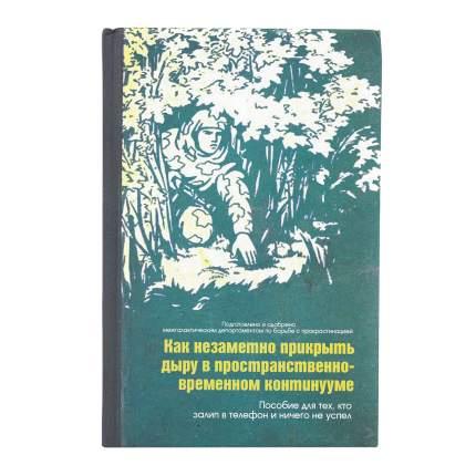 "Ежедневник ""Континуум"""