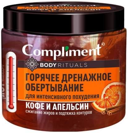 Горячее дренажное обертывание Кофе и апельсин Body Rituals Compliment 500 мл