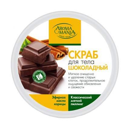 Скраб для тела Aroma Mania Шоколадный 250 мл