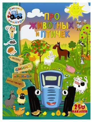 """Книга Синий трактор """"Про животных и птичек"""" (с наклейками)"""