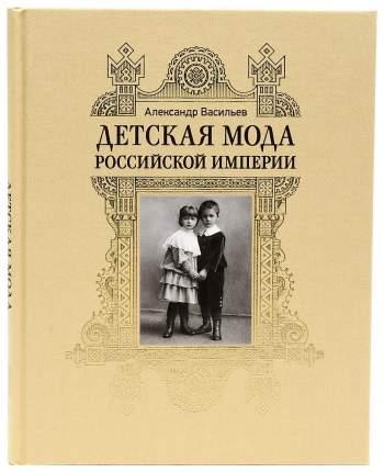 Книга Детская мода Российской империи, Васильев Александр Александрович