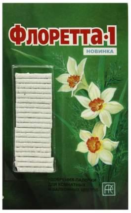 Флоретта-1 Зеленая аптека садовода Для комнатных и балконных цветов (палочки), 20 шт