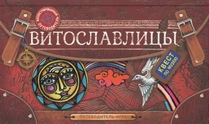 Путеводитель Витославлицы, -Игра по Музею Деревянного Зодчества