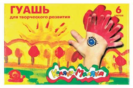 Гуашь Каляка-Маляка Для творческого развития 6 цветов