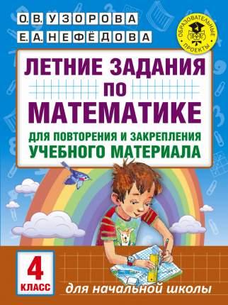 Летние Задания по Математике для повторения и Закрепления Учебного Материала, 4 класс