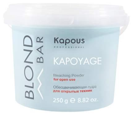 Осветлитель для волос Kapous Professional Blond Bar Kapoyage Для открытых техник 250 г