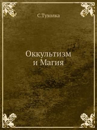 Книга Оккультизм и Магия