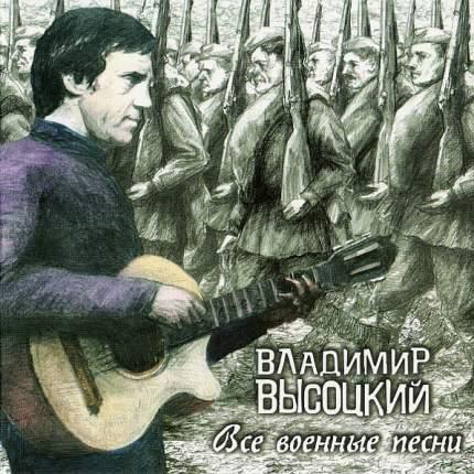 Аудио диск Владимир Высоцкий Все Военные Песни (2CD)