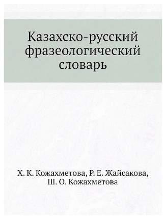 Словарь Ёё Медиа казахско-Русский Фразеологический Словарь