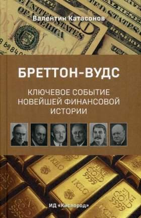 Бреттон-Вудс: ключевое Событие Мировой Финансовой Истории