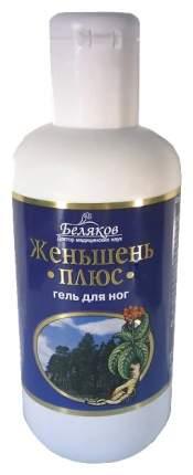 Гель для ног Доктор Беляков Женьшень плюс 200 мл
