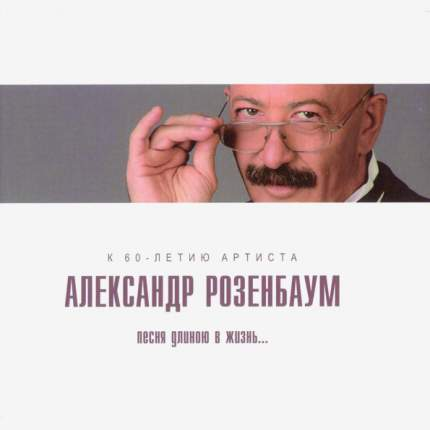 Аудио диск Александр Розенбаум Песня Длиною В Жизнь (CD)