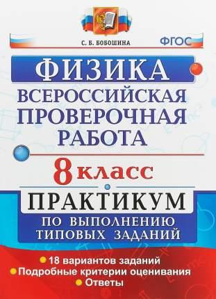 Всероссийская проверочная Работа, Физика, 8 класс практикум, Фгос