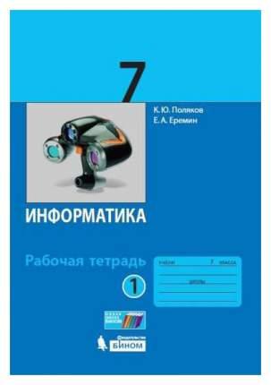 Поляков, Информатика, 7 класс, Рабочая тетрадь: в 2 ч, Ч, 1,
