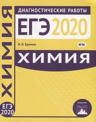 Подготовка к ЕГЭ 2020. Диагностические работы. Химия. (ФГОС). / Еремин.
