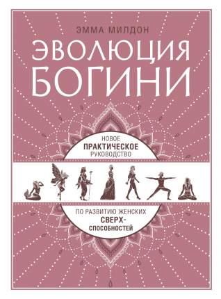 Книга Эволюция Богини