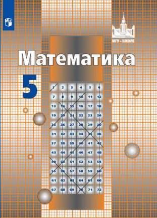 Никольский, Математика, 5 класс, Учебник,