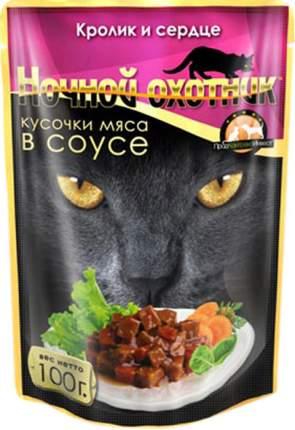 Влажный корм для кошек Ночной Охотник, кролик и сердце в соусе, 24шт по 100г