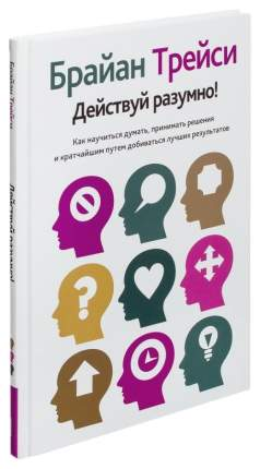 Книга Действуй Разумно!