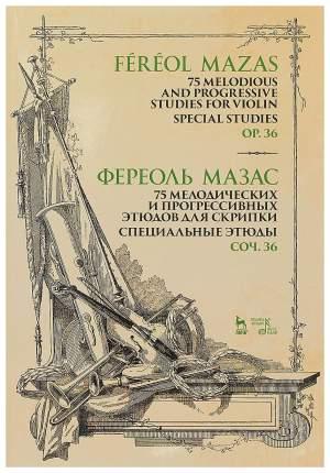 75 мелодических и прогрессивных этюдов для скрипки. Специальные этюды. Соч. 36