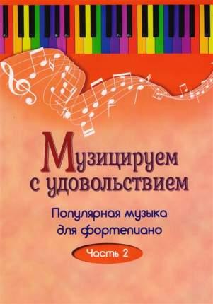 Книга Музицируем с удовольствием. Часть 2