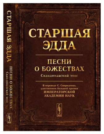 Книга Старшая Эдда. песни о Божествах. Скандинавский Эпос