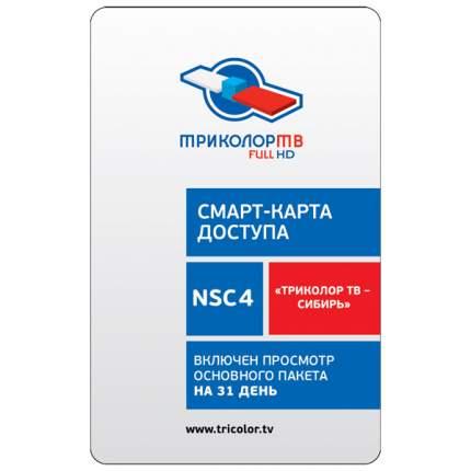 Комплект цифрового ТВ Триколор ТВ модуль Сибирь