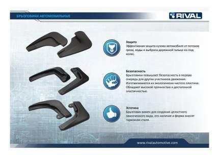 Комплект брызговиков RIVAL для Nissan (0024106001)