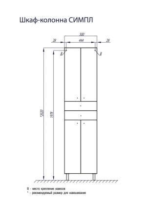 Шкаф для ванной AQUATON Симпл белый (1A122303SL010)
