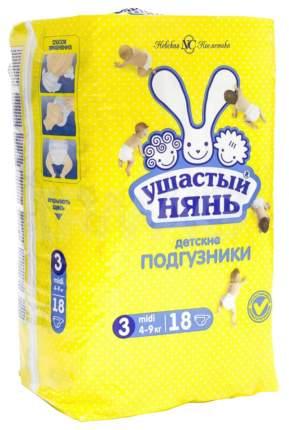 Подгузники Ушастый Нянь Midi 3 (4-9 кг), 18 шт.
