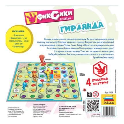 Настольная игра Zvezda Фиксики Гирлянда 8929