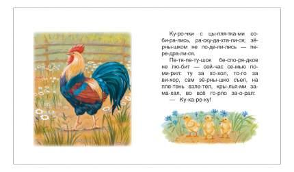 Книжка Росмэн Детям, К. Ушинский