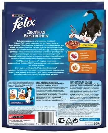 Сухой корм для кошек Felix Двойная вкуснятина, домашняя птица, 0,3кг