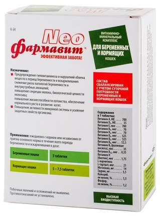 Витаминный комплекс для беременных и кормящих кошек Фармавит Neo, 60 таб