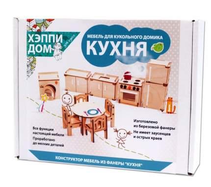 Мебель для кукольного домика ХэппиДом Кухня из дерева